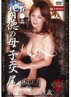 近●相姦 背徳の母子交尾 木佐千秋 ダウンロード