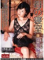 母の寝室 白井麻子 ダウンロード