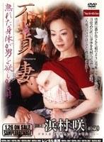 不貞妻 熟れた身体が男を欲しがる時 浜村咲 ダウンロード