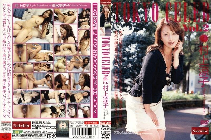 TOKYO CELEB Vol.2 – 村上涼子