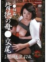 近●相姦 背徳の母●交尾 絹田美津 ダウンロード