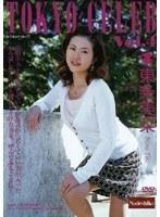 TOKYO CELEB Vol.4 東条美菜 ダウンロード