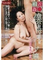 近●相姦 僕のお母さんはソープ嬢 湯沢多喜子 ダウンロード