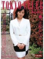 TOKYO CELEB Vol.5 三船りか ダウンロード