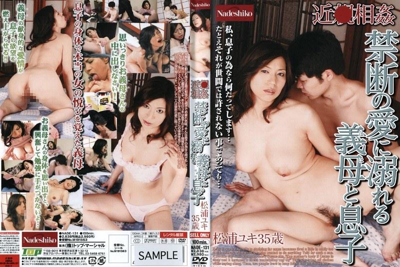 近●相姦 禁断の愛に溺れる義母と息子 松浦ユキ