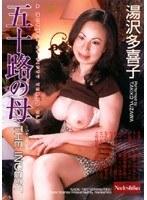 五十路の母 湯沢多喜子