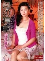 母の寝室 浅井舞香 ダウンロード
