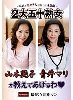 2大五十熟女、山本艶子 青井マリが教えてあげるわ ダウンロード