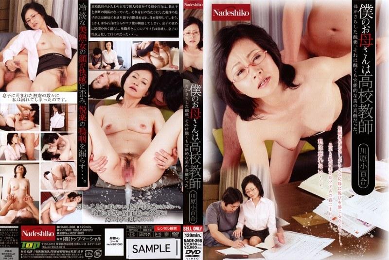 NADE-266 Sayuri Kawahara My Mother is a High School Teacher