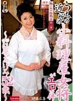 働く五十路熟女 第二章 うちの近所の小料理屋女将がエロい件 江原あけみ52歳 ダウンロード