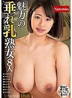 魅力の垂れ乳熟女8人