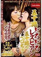 五十路どろどろレズビアン 五十路のベロちゅーばばあ同士のイカせ合い本格レズ熟女5組10人セックス地獄絵図 ダウンロード