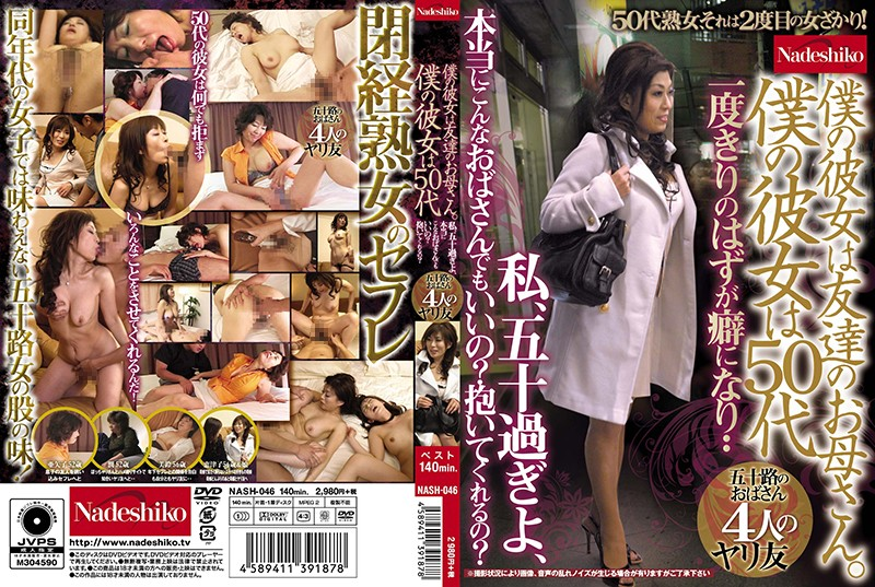 [NASH-046] My girlfriend is my friend's mother. My girlfriend is in her 50s I am over fifty, is this aunt really good? Can you hold me? Fifty aunt 4 friends