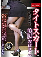 タイトスカートの美脚おばさん ムチムチの太ももと尻肉からパンティをのぞかせて挑発する魔性の熟女 ダウンロード