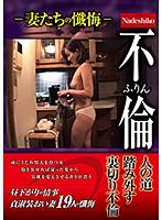 不倫-妻たちの懺悔- ダウンロード