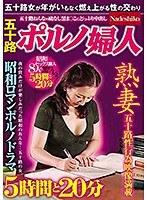 五十路ポルノ婦人 昭和ロマンポルノドラマ 五十路女が年がいもなく燃え上がる...
