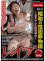 昭和の性犯罪物語 忌まわしき陰湿事件