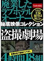 廃業したラブホテルオーナー秘蔵映像コレクション 盗撮劇場4...