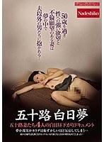 五十路白日夢 50歳を過ぎ性への強い欲望と不倫願望のある妻は夢の中で夫以外の男たちに抱かれる・・ 五十路妻たち4人の白日昼下がりドキュメント ダウンロード