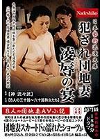 日本藝術浪漫文庫 犯●れ団地妻 凌●の宴