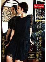 本当の私を見てほしいの…清楚で美しい外見とは裏腹な濃密でいやらしい性交を見せつける美魔女達 h_067nash00239のパッケージ画像