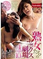熟女たちのセックス劇場4時間10人大好きなおちんち○をおしゃぶりすれば熟成まん○から愛液が溢れ出し挿入されれば喘ぎ声をあげて発射されれば恍惚の表情で大満足の熟女たち h_067nash00241のパッケージ画像