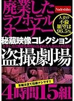 廃業したラブホテルオーナー秘蔵映像コレクション 盗撮劇場4時間15組