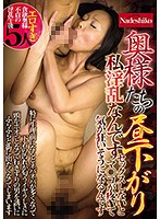 奥様たちの昼下がり私淫乱なんですセックスしないとマ○コが疼いて気が狂いそうになるんです h_067nash00250のパッケージ画像
