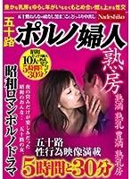 五十路ポルノ婦人 豊かな乳房をゆらし年がいもなくもとめ合い燃え上がる性交 昭和ロマンポルノドラマ 5時間と30分 h_067nash00276のパッケージ画像