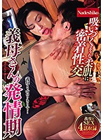 義母さんの発情期 吸いつくような柔肌に密着性交 h_067nash00314のパッケージ画像