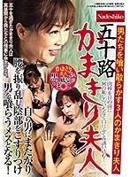 五十路かまきり夫人 自ら男にまたがり腰を振り乱し陰部をこすりつけ男を喰らうメスとなる!男たちを喰い散らかす3人のかまきり夫人 h_067nash00320のパッケージ画像