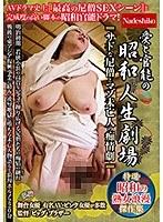 愛と官能の昭和人生劇場サドな尼僧とマゾ未亡人の痴情劇