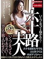 六十路夫人 いくつになっても女でありたい… 男の人と肌を合わせたい…昭和をたくましく生きた5人の六十路夫人のドキュメント