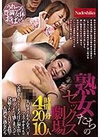 熟女たちのセックス劇場4時間20分10人大好きなおちんち○をフェラチオすれば完熟まん○からえろ汁が溢れ出し挿入されれば感じまくって発射されれば喜びの表情で大満足の熟女たち h_067nash00353のパッケージ画像