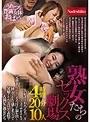 熟女たちのセックス劇場4時...