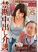 h_067nash00360[NASH-360]禁断中出し介護下半身の世話好き人妻たち5人
