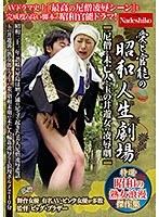 愛と官能の昭和人生劇場尼僧と未亡人と玉の井遊女の凌●劇
