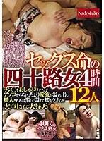 セックス命の四十路女シリーズ動画