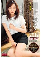 川上ゆう2012年末SP ダウンロード