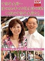 中高年夫婦 〜愛のある幸せな性生活の輝き 10組の中高年夫婦たち ダウンロード