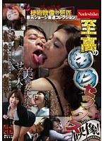 接吻情事 接吻映像の巨匠 藤元ジョージ厳選コレクション 至高の接吻セックス映像! ダウンロード