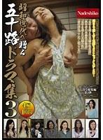 昭和世代へ贈る五十路ドラマ集3 4編×4時間