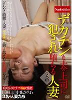 デカチンな夫の上司に犯され堕ちる人妻 2章海壁 井上佐和子