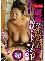 関西のオバちゃん7人 初脱ぎドキュメント3時間 ダウンロード