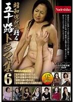昭和世代へ贈る五十路ドラマ集 6 4編×4時間 ダウンロード
