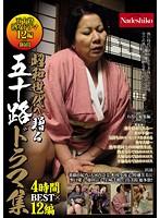 昭和世代へ贈る五十路ドラマ集 4時間BEST×12編 ダウンロード