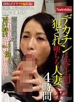 デカチンな夫の上司に犯され堕ちる人妻 SP 4時間嘉肴 井上綾子