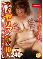 アヘ顔ヤリマン熟女10人 どすけべ黒マ●コに肉棒ズッポズポ中出し ダウンロード