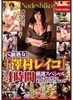 S級熟女 「澤村レイコ」 4時間 厳選スペシャル 淫乱マダムの凄テクと本気イキFUCKで乱れまくり