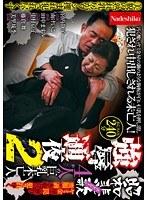 昭和悲歌 ヤミ金屋の罠に嵌り喪服を剥ぎ取られ犯されゆく 4人の巨乳未亡人強辱通夜 2 ダウンロード